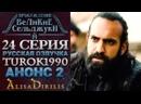 Великие Сельджуки 2 анонс к 24 серии turok1990
