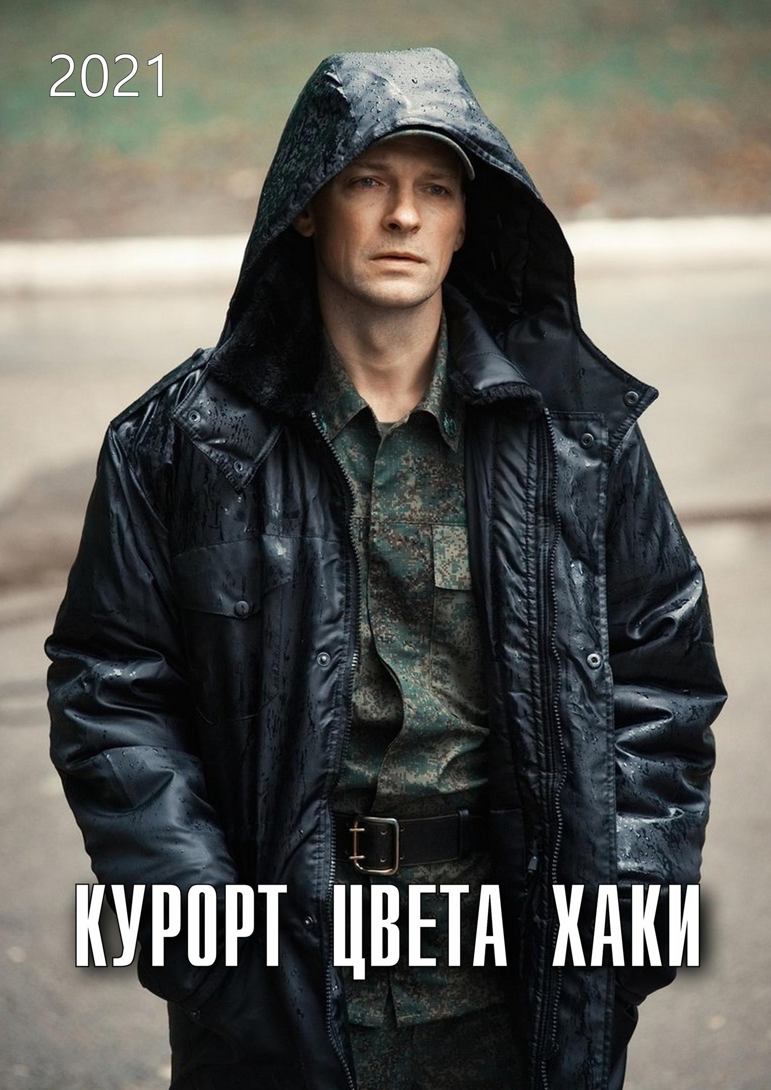Детектив «Kypopт цвeтa xaки» (2021) 1-3 серия из 8