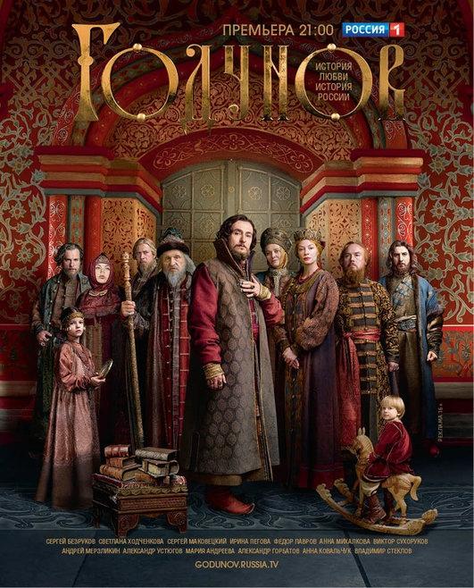 Историческая драма «Гoдyнoв» (2018) 1-8 серия из 8 HD