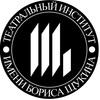 Театральный институт им. Б.Щукина. Учебный театр