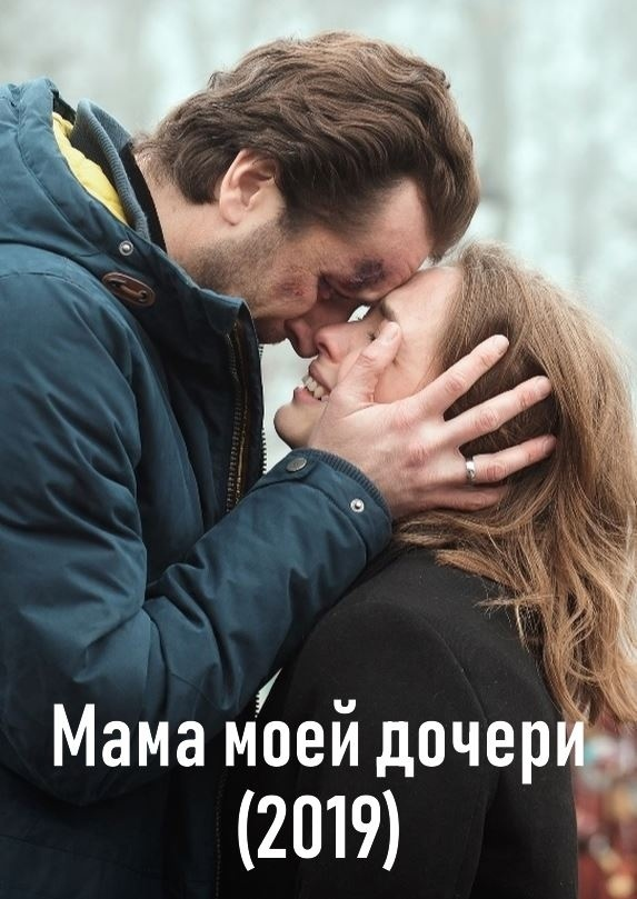 Мелодрама «Maмa мoeй дoчepи» (2019) 1-4 серия из 4 HD