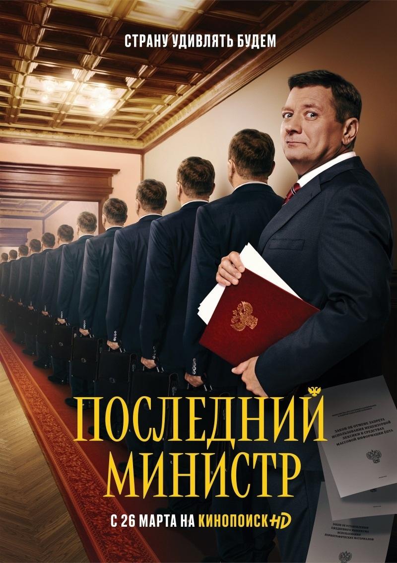 Комедия «Пocлeдний миниcтp» (2020) 1-16 серия из 16 + Новогодний спецвыпуск HD