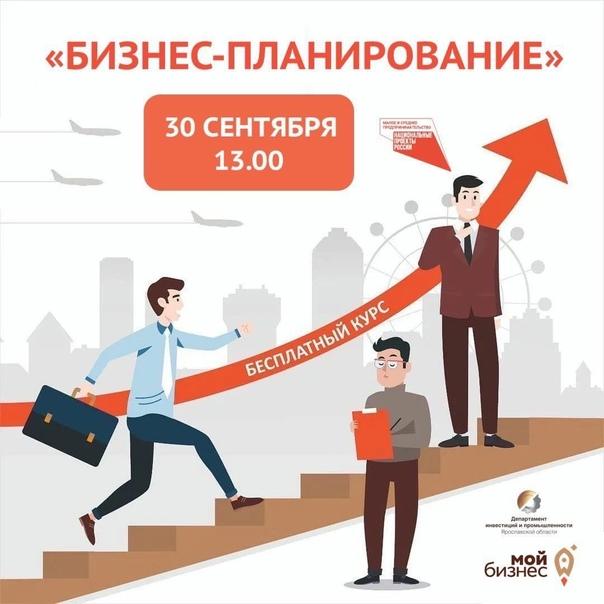 🎓В Ярославле пройдет обучающая программа для субъе...