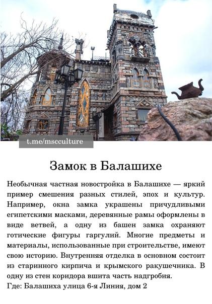 ТОП-7 замков, расположенных недалеко от Москвы:...
