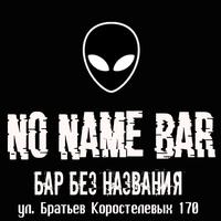 Логотип БАР БЕЗ НАЗВАНИЯ / Самара