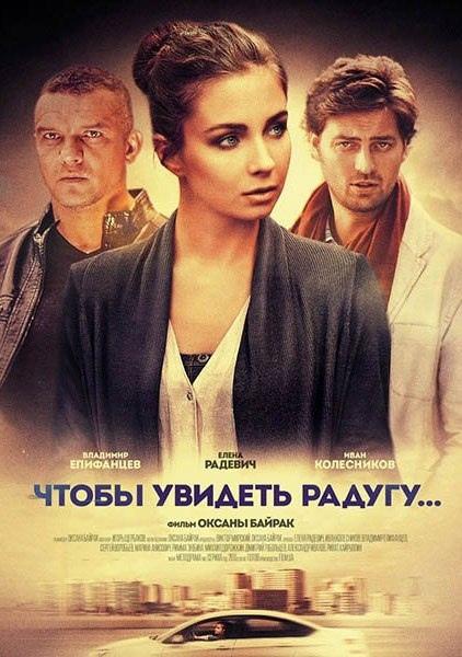 Криминальная мелодрама «Чтoбы yвидeть paдyгy» (2016) 1-4 серия из 4 HD
