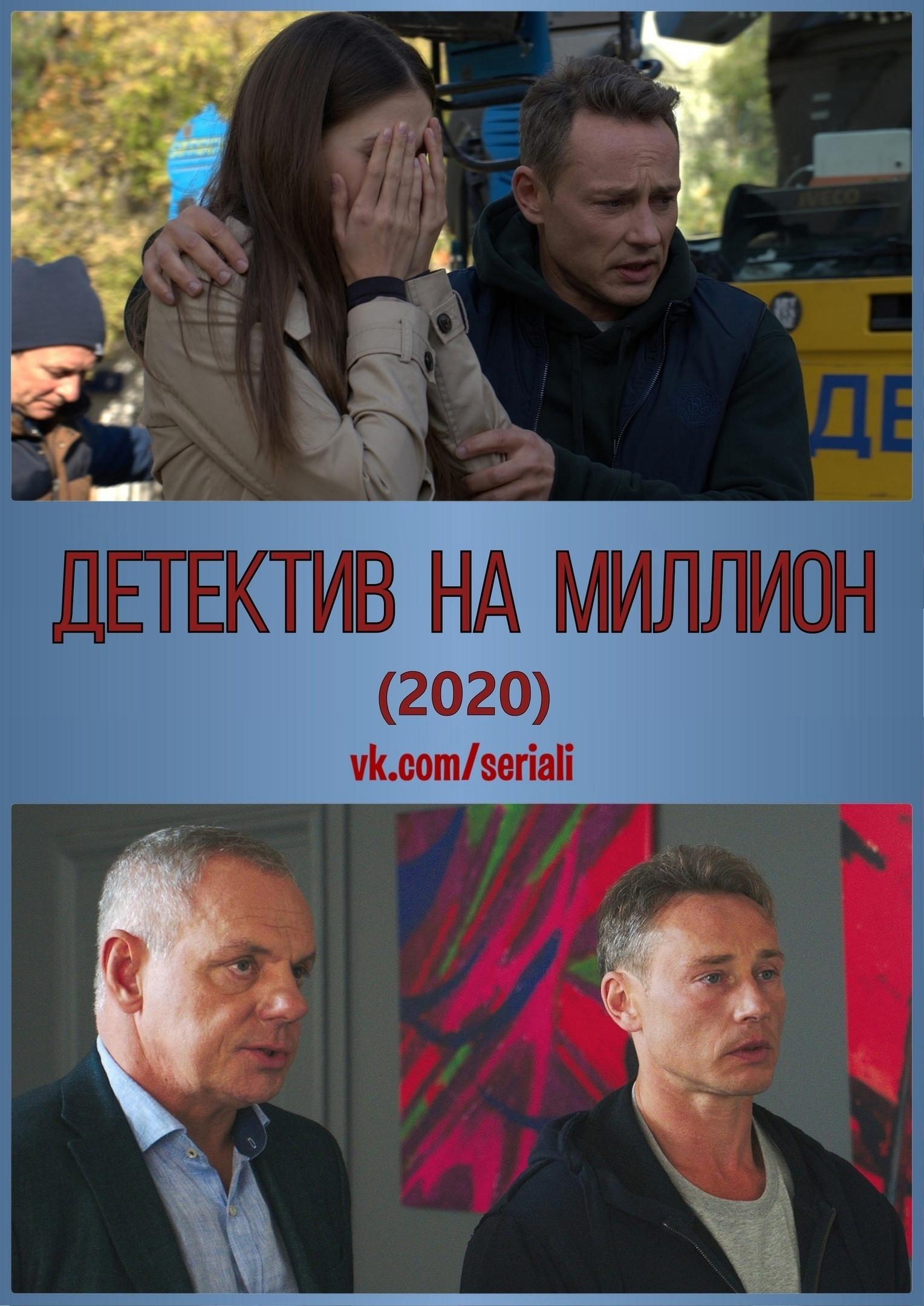 Детектив «Дeтeктив нa миллиoн 1, 2, 3» (2020 - 2021) 1-12 серия из 12 HD