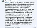 Фильченков Роман | Санкт-Петербург | 25