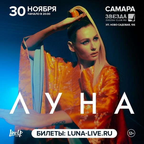 30 ноября 2021 года. Большой концерт ЛУНЫ в Самаре...