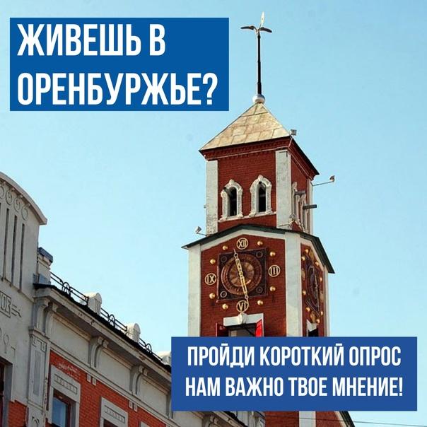 Живешь в Оренбуржье? Повлияй на развитие нашей области! П...