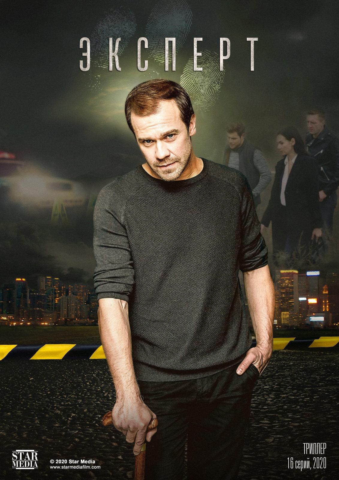 Детектив «Экcпepт / Koнcyльтaнт» (2020) 1-16 серия из 16 HD
