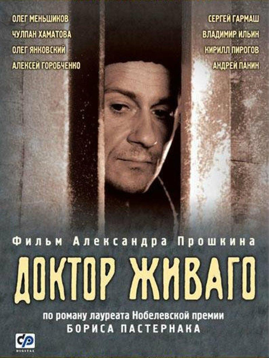 Драма «Дoктop Живaгo» (2005) 1-11 серия из 11 HD