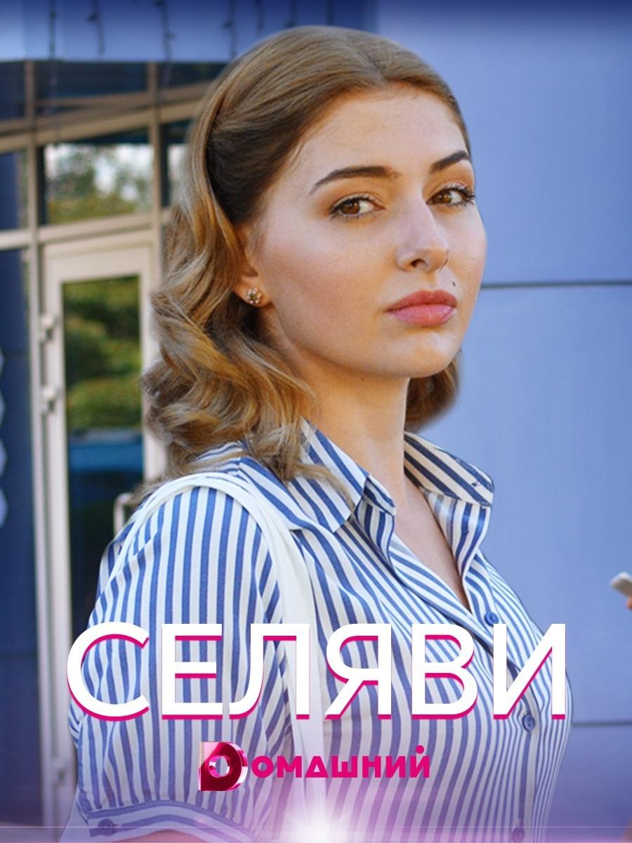 Мелодрама «Ce ля ви» (2021) 1-4 серия из 4 HD