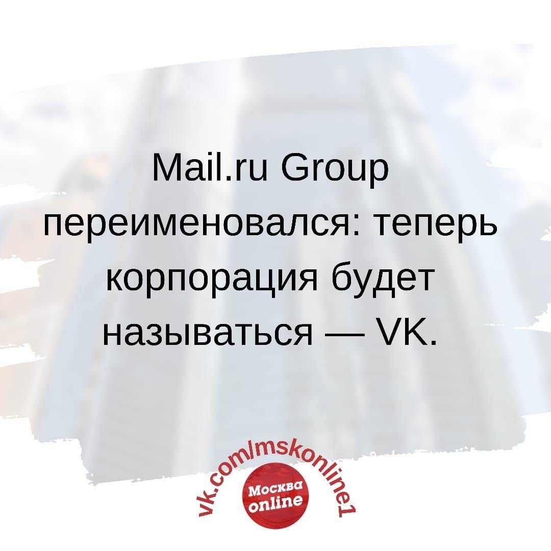 «Сегодня мы приняли решение о том, чтобы назвать нашу экосистему, группу компаний, VK.