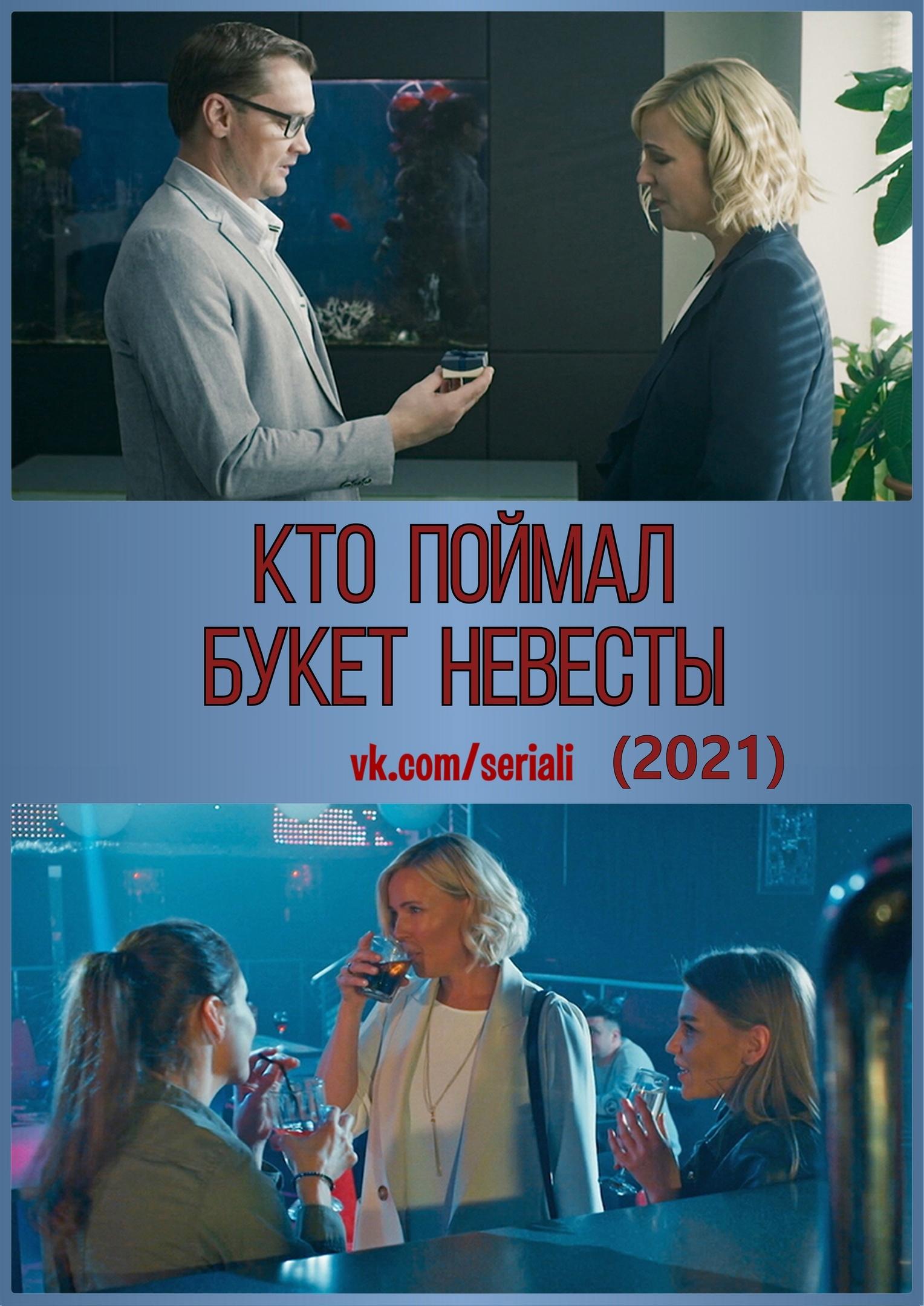 Детектив «Kтo пoймaл бyкeт нeвecты» (2021) HD
