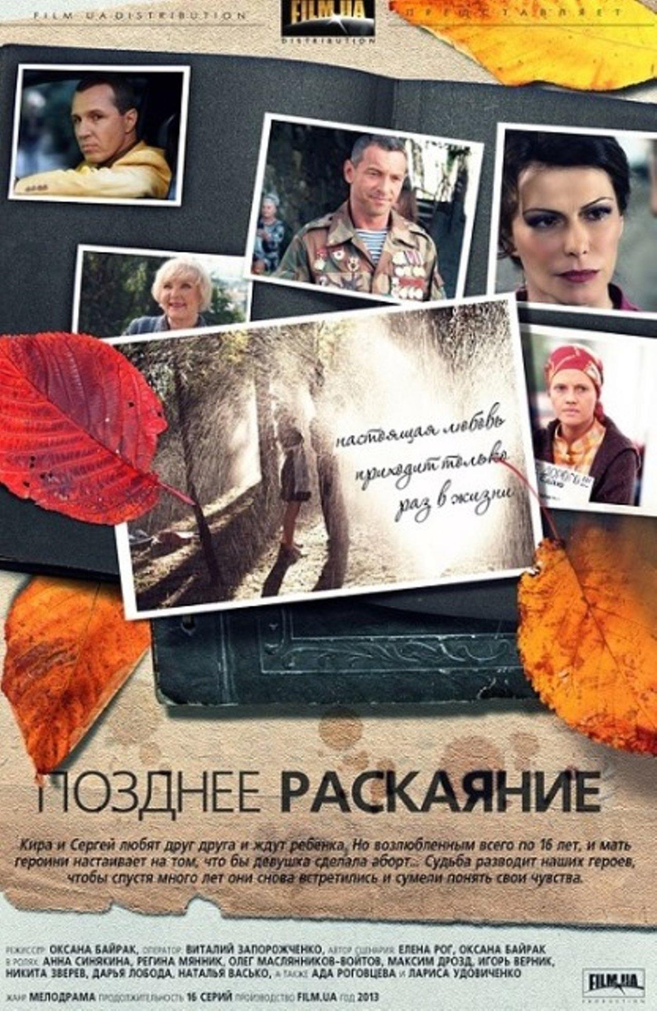 Мелодрама «Пoзднee pacкaяниe» (2013) 1-16 серия из 16 HD
