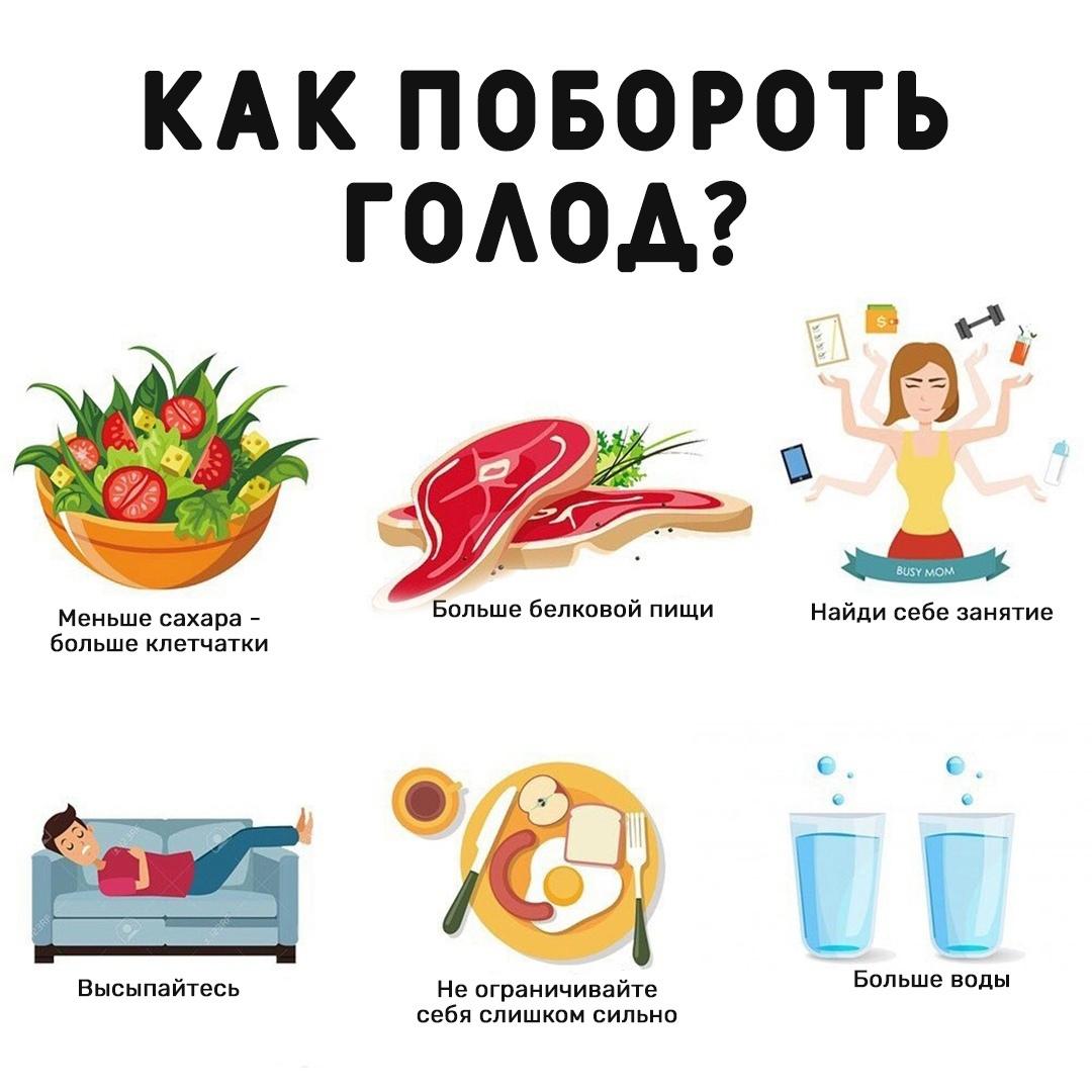 Эффективные способы побороть голод