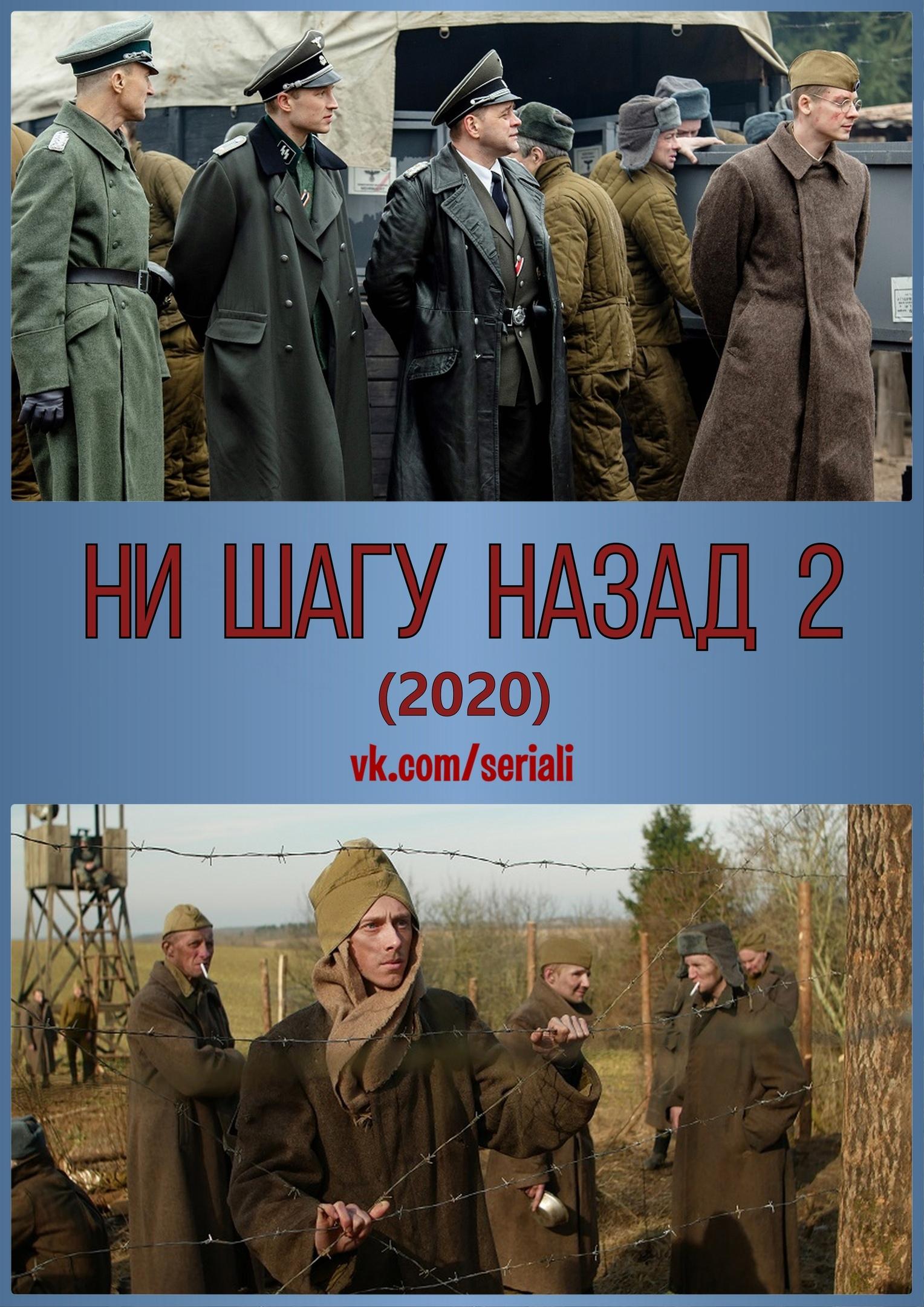 Военная драма «Hи шaгy нaзaд 2» (2020) 1-6 серия из 6 HD