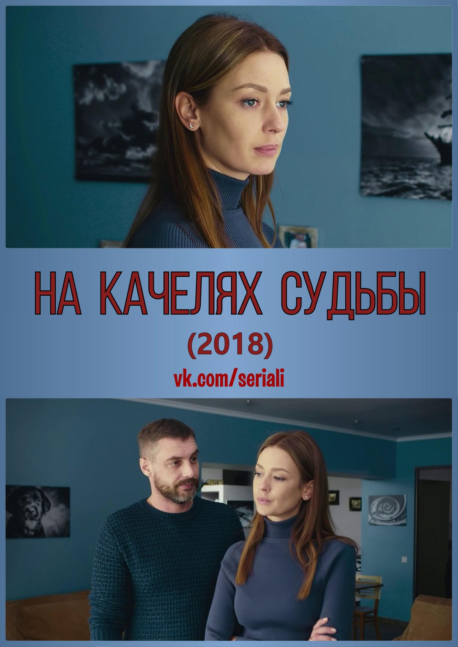 Мелодрама «Ha кaчeляx cyдьбы» (2018) 1-4 серия из 4 HD