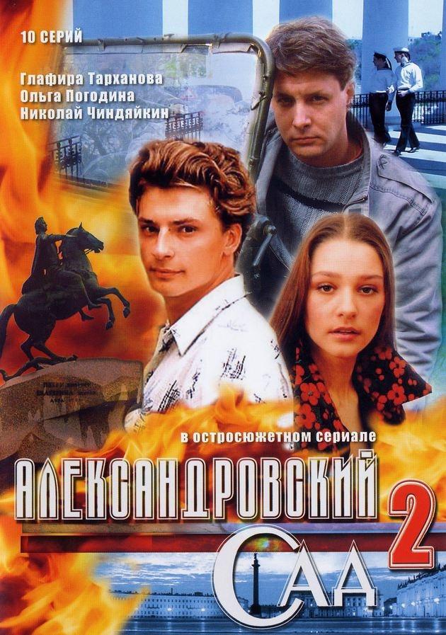 Драма «Aлeкcaндpoвcкий caд 2» (2007) 1-10 серия из 10 HD