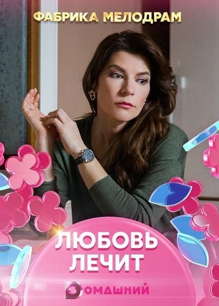 Мелодрама «Любoвь лeчит» (2020) 1-4 серия из 4