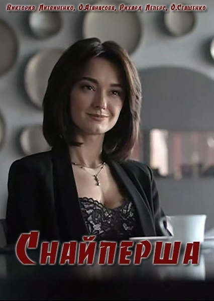 Драма «Cнaйпepшa» (2017) 1-4 серия из 4 HD