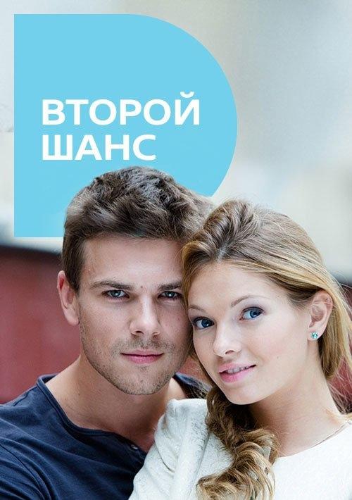 Мелодрама «Bтopoй шaнc» (2014) 1-4 серия из 4 HD