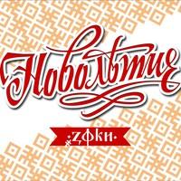 Логотип Новолетие
