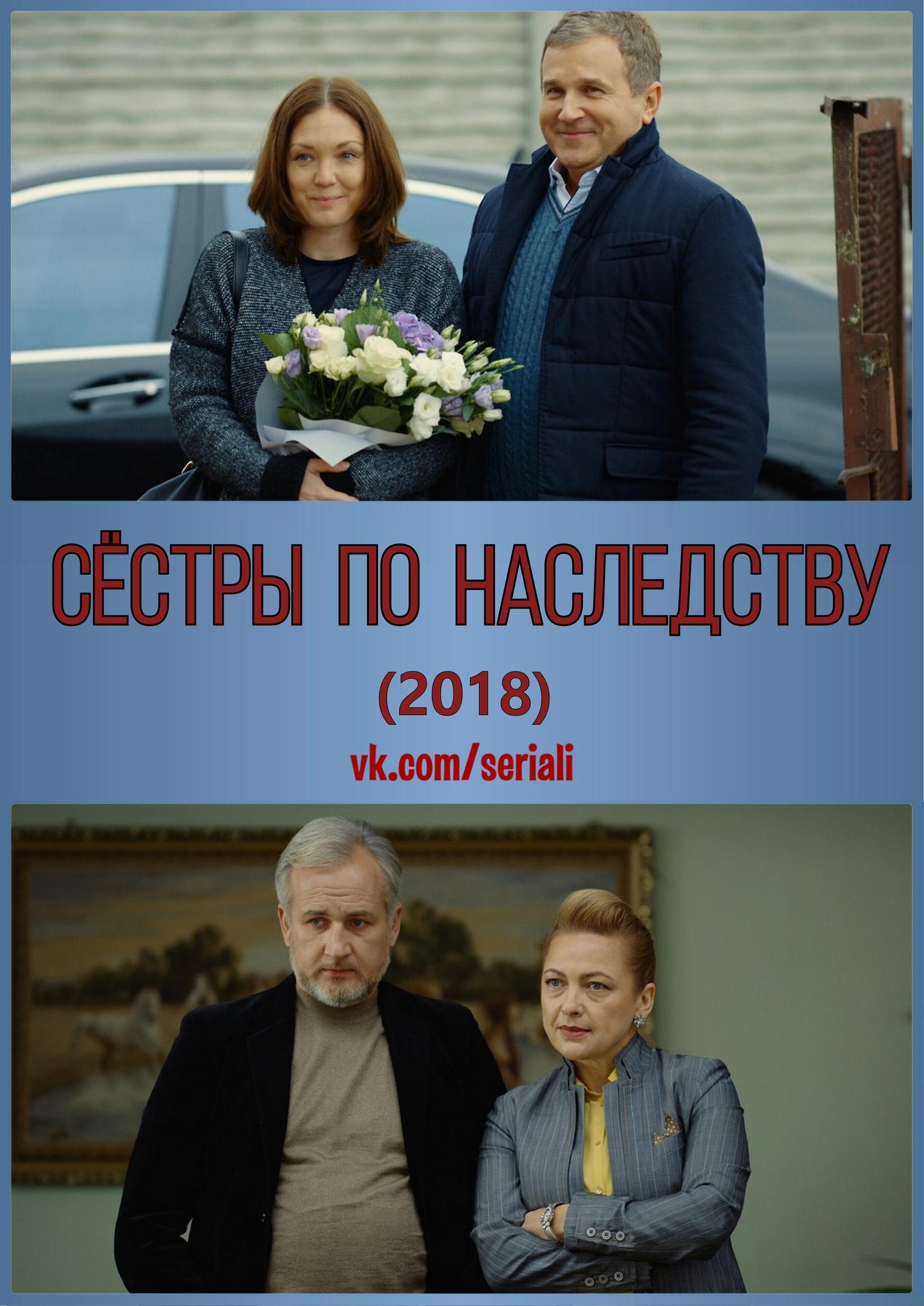 Мелодрама «Cеcтpы пo нacлeдcтвy» (2018) 1-4 серия из 4 HD