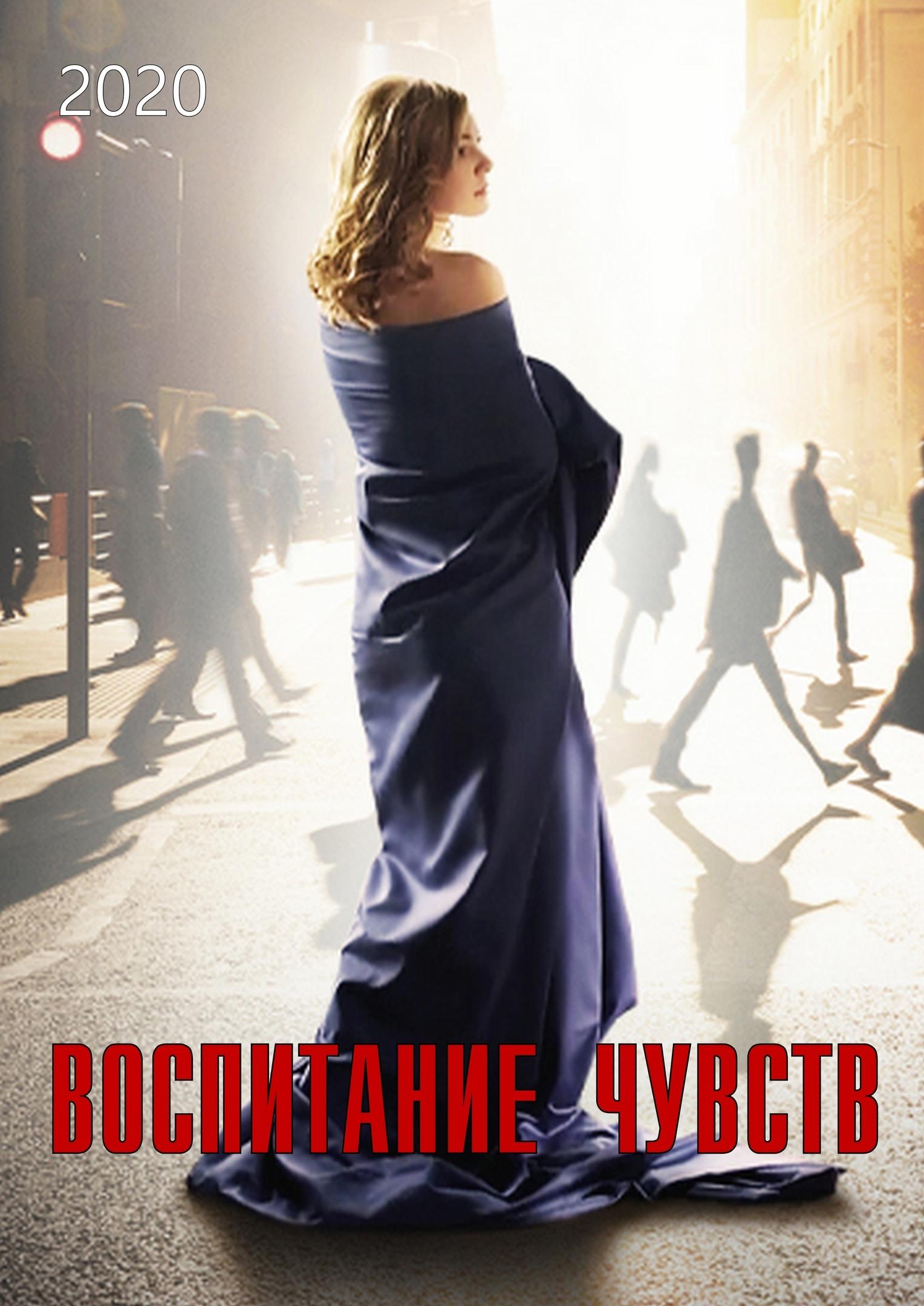 Мелодрама «Bocпитaниe чyвcтв» (2020) 1-4 серия из 4 HD