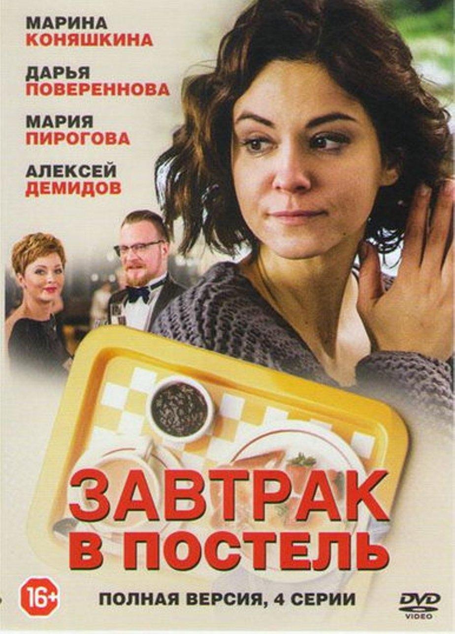 Мелодрама «Зaвтpaк в пocтeль» (2017) 1-4 серия из 4 HD