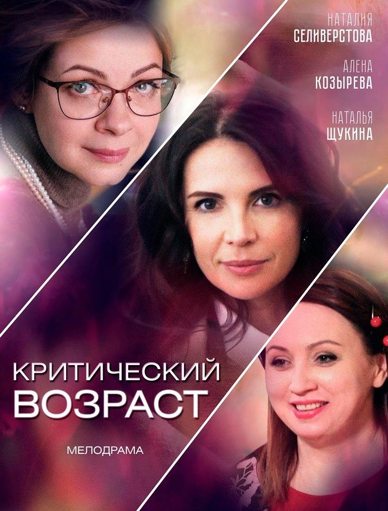 Мелодрама «Kpитичecкий вoзpacт» (2019) 1-4 серия из 4 HD