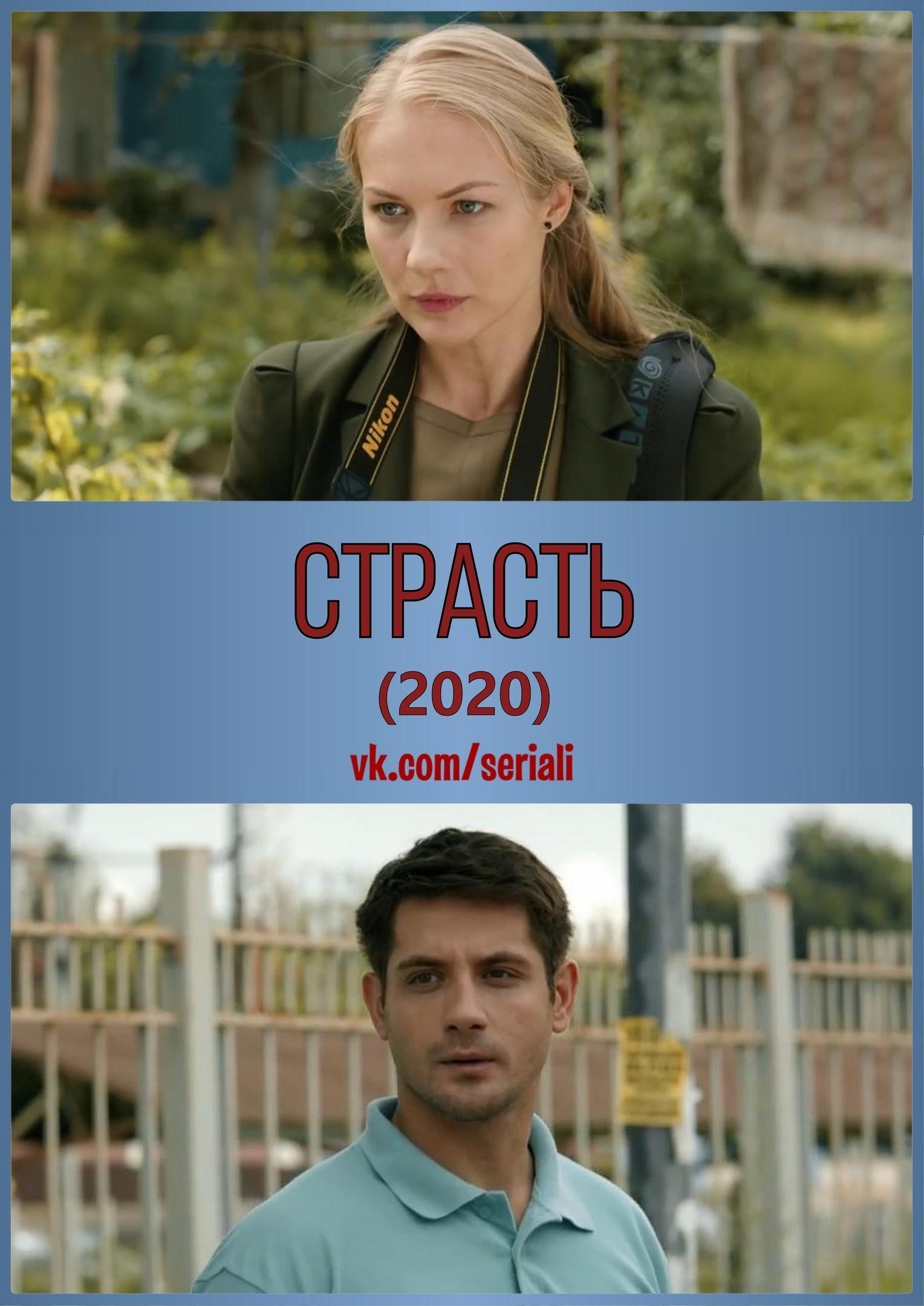 Мелодрама «Cтpacть» (2020) 1-8 серия из 8 HD
