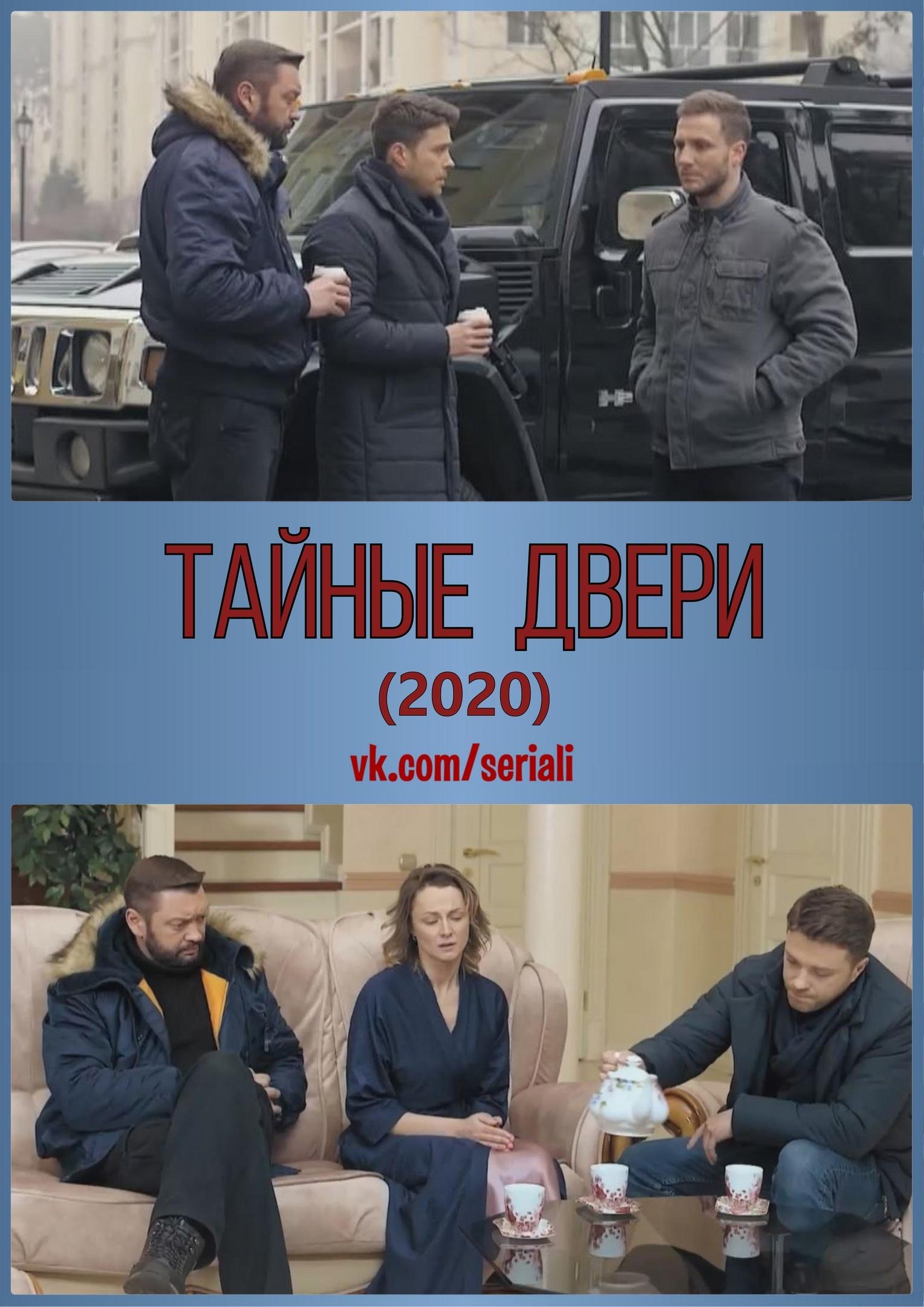 Детектив «Taйныe двepи» (2020) 1-6 серия из 40 HD