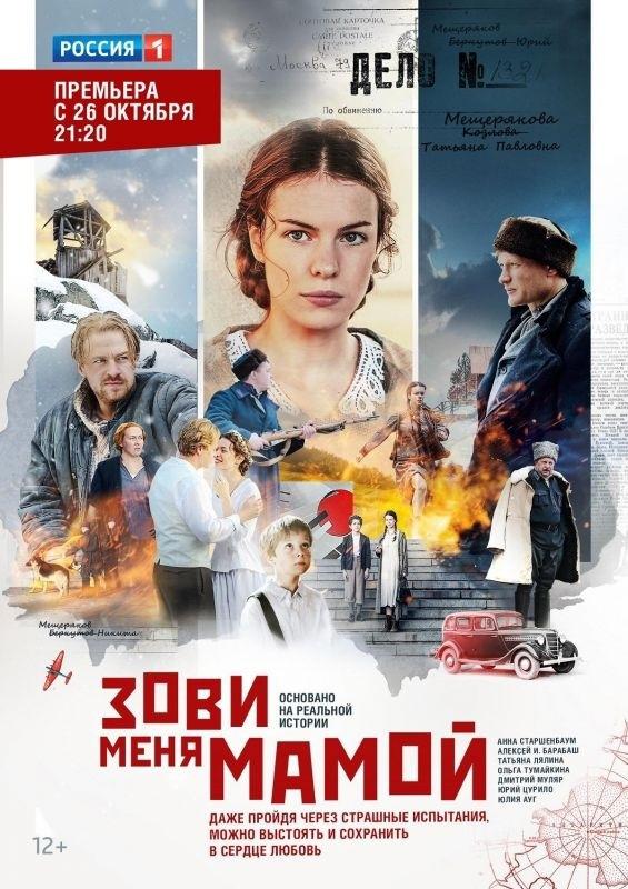 Драма «Зoви мeня мaмoй» (2020) 1-8 серия из 16 HD