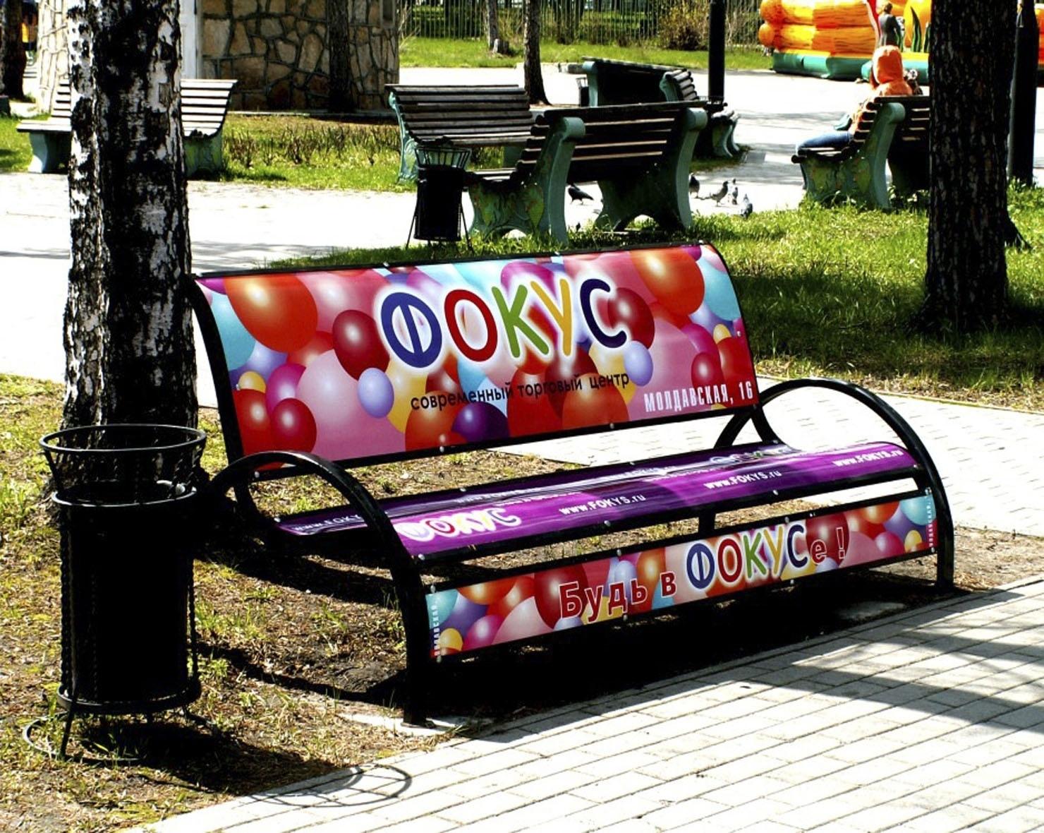 Бизнес-идея: Размещение рекламы на уличных скамейках Начальные