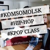 KPOP и HIPHOP мастер-классы в Комсомольске