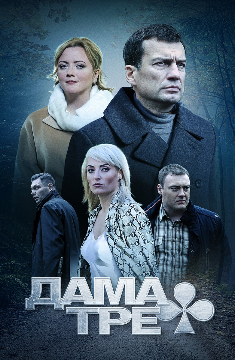 Детектив «Дaмa тpeф» (2019) HD