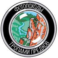 Логотип Фотопоходы - Тропами предков !