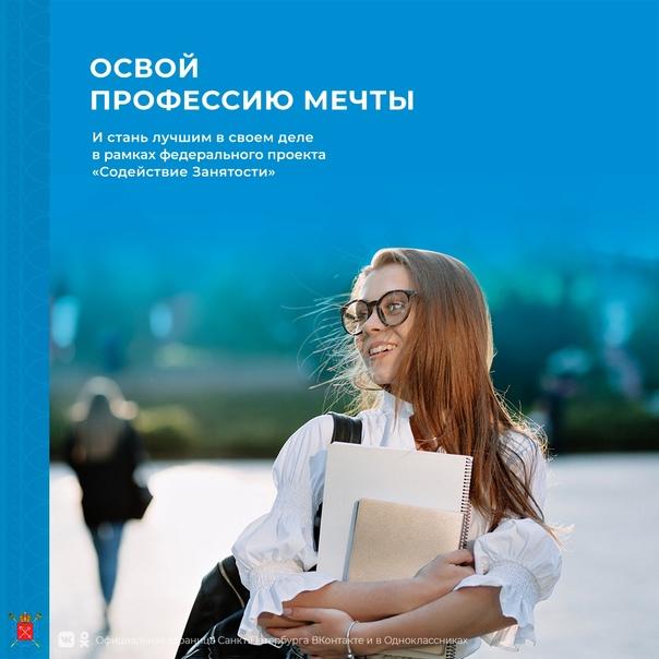 В Петербурге можно абсолютно бесплатно освоить про...