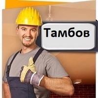 Ремонт квартир под ключ Тамбов