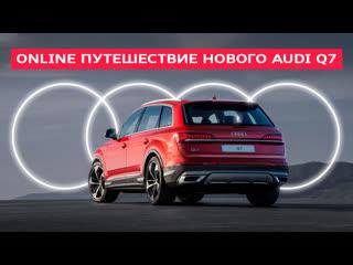 Online-путешествие нового Audi Q7. Серия 4.