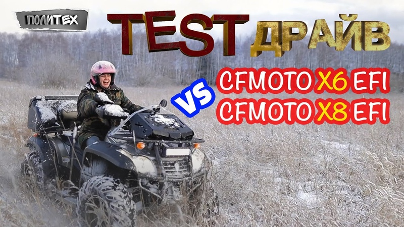 Тест драйв и обзор Квадроцикл CFMOTO X6 и X8 EFI Блондинка за рулем