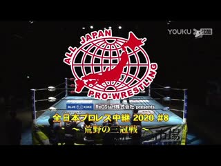 AJPW All Japan Pro Wrestling Broadcast 2020 #8: The Triple Crown of Wilderness