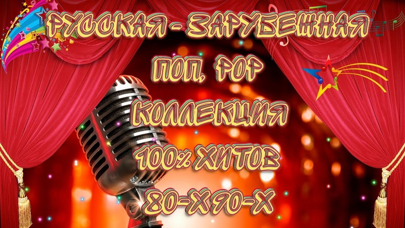✮ Русская - Зарубежная ✮ ПОП, POP ✮ Коллекция - 100% Хитов ✮ 80-х 90-х ✮