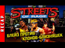 Recap   Streets of Rage (Bare Knuckle). Прохождение за Блейз. [EFP]