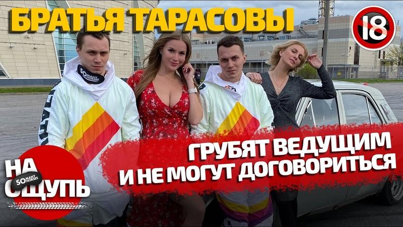 Оля и Соня держались до последнего Артём и Корней Тарасовы в шоу На ощупь