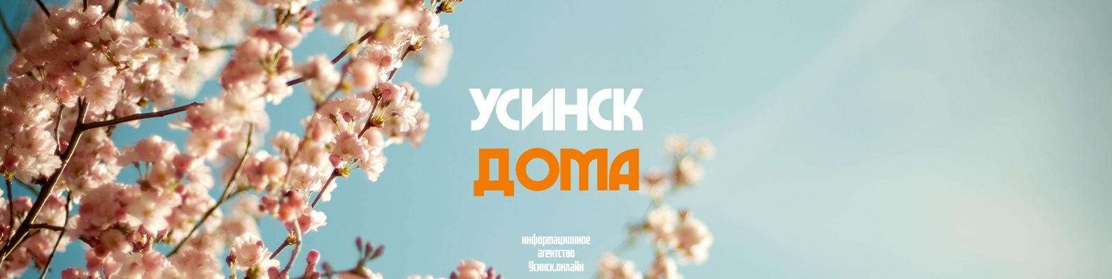 Усинск.Онлайн   ВКонтакте