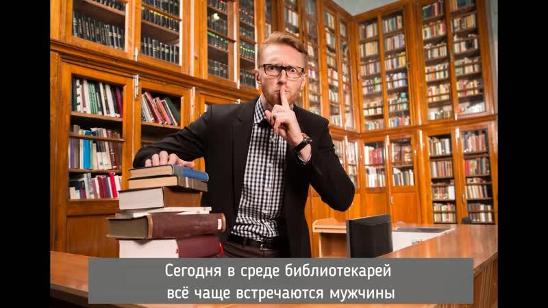 БиблиоStories Мужчина библиотекарь