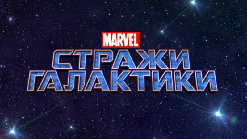 Стражи галактики мультфильм Marvel серия 1 сезон 1